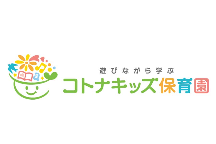 コトナキッズ保育園のロゴ画像